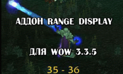 Range display для wow 3.3.5