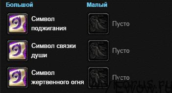 simvoly-destro-loka