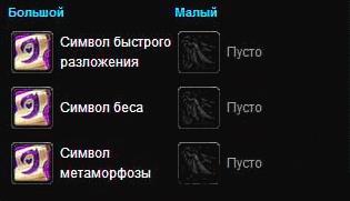 simvoly-dlya-demoloka