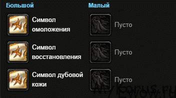 simvoly-restor-druid
