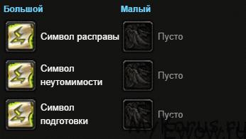 muti-pvp-simvoly