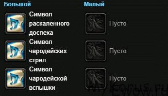 simvoly-arkan-pve