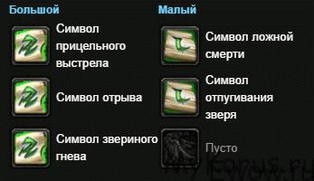 simvoly-bm-hant-pvp
