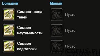 simvoly-dlya-shd-pvp