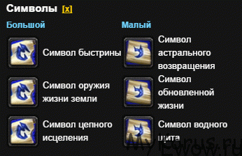 символы для рестор шамана 3.3.5 пве
