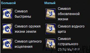 simvoly-restor-shaman
