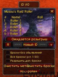 Аддон Raid Roll 3.3.5