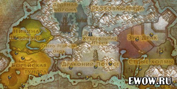 Где находится Цитадель Ледяной Короны