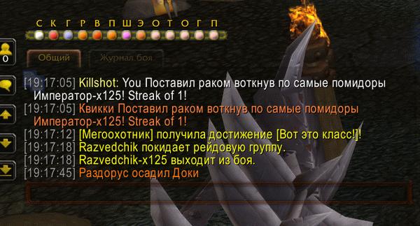 Как изменить текст аддона Killshot