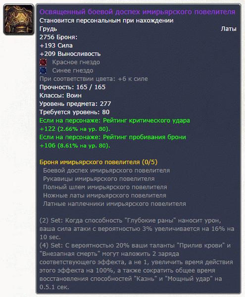 Гайд фури вар 3.3.5 пве
