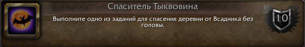 Как получить достижение Спаситель Тыквовина