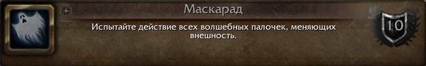 Как получить достижение Маскарад
