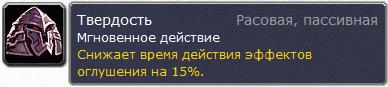 Гайд афли лок 3.3.5 пвп