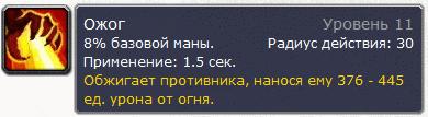 Гайд фаер маг 3.3.5 пве