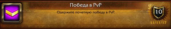 """Достижение """"Победа в PvP"""""""