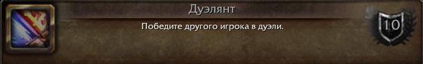 """Достижение """"Дуэлянт"""""""