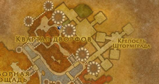 Как попасть в Штормград?